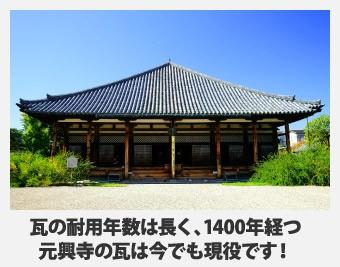 元興寺の瓦は1400年経過した今でも現役です