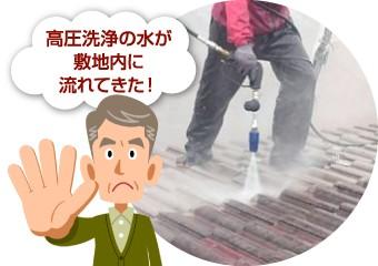 高圧洗浄で水飛沫が敷地内に流れ怒る男性
