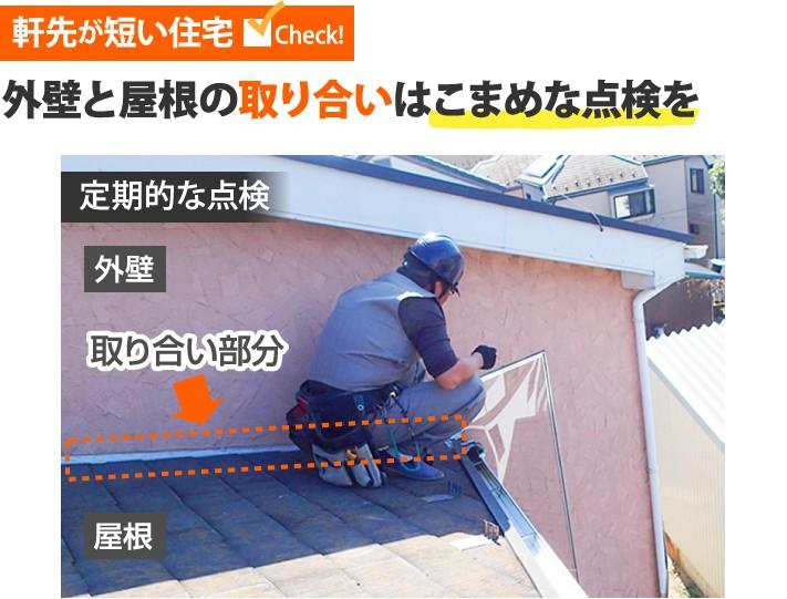 外壁と屋根の取り合いはこまめな点検を