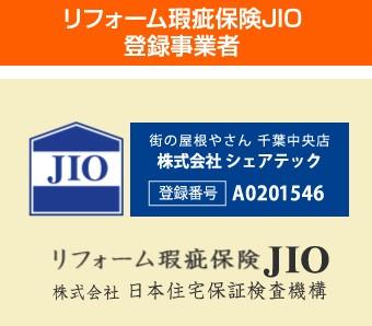 リフォーム瑕疵保険JIO登録事業者