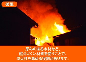 破風に厚みのある木材を使用することで防火性を高められます