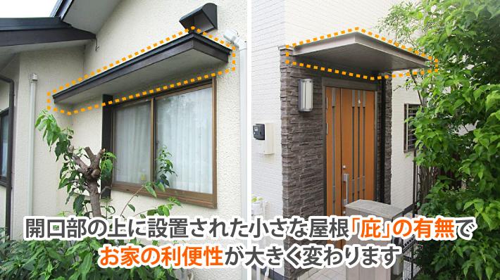 開口部の上に設置された小さな屋根「庇」の有無でお家の利便性が大きく変わります