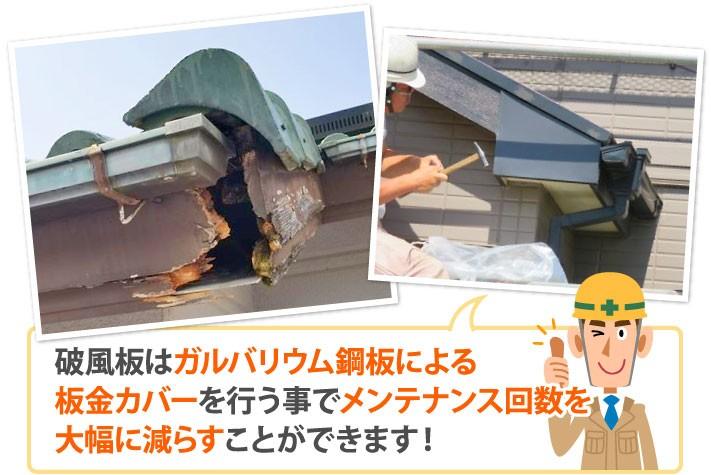 風板はガルバリウム鋼板による板金カバーを行う事でメンテナンス回数を大幅に減らすことができます