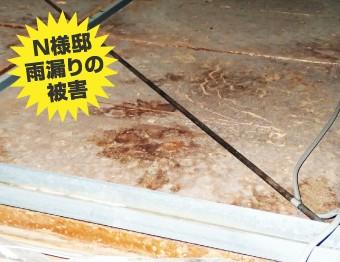 雨漏り被害の様子