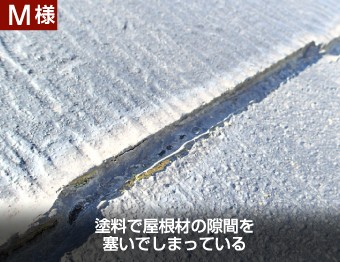 塗料で屋根材の隙間を 塞いでしまっている状態