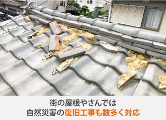 街の屋根やさんでは自然災害の復旧工事も数多く対応