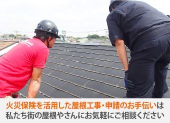 火災保険を活用した屋根工事・申請のお手伝いは私たち街の屋根やさんにお気軽にご相談ください