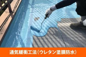 通気緩衝工法(ウレタン塗膜防水)