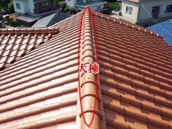屋根の大棟