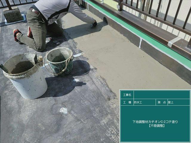 屋上の防水工事で下地調整・不陸調整