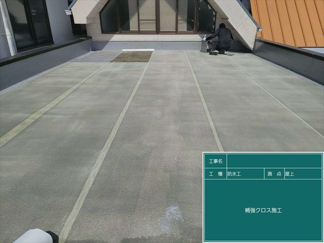 屋上の防水工事での補強用メッシュシート張り
