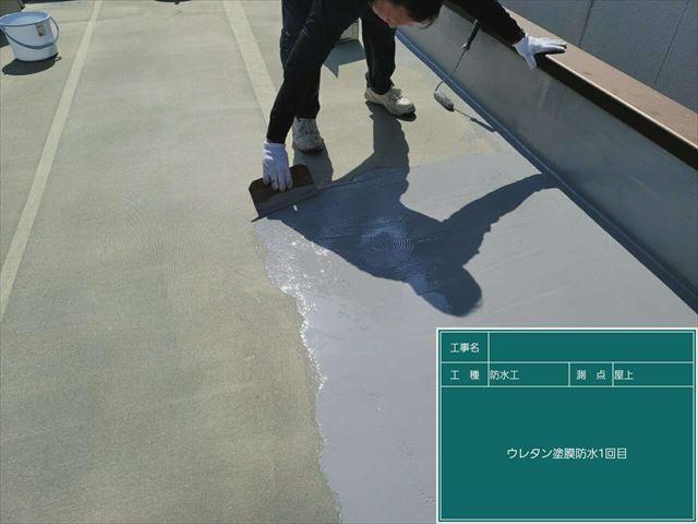 屋上の防水工事でウレタン樹脂塗料の塗布