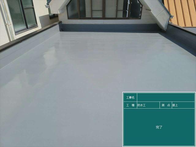 ウレタン防水工事を施工後の屋上