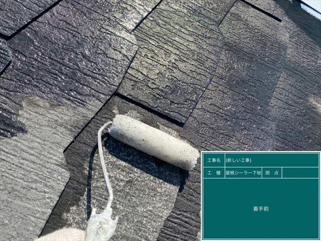 スレート屋根への下塗り