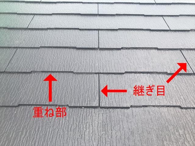 スレート屋根の継ぎ目と重ね部