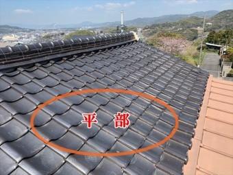 屋根の平部