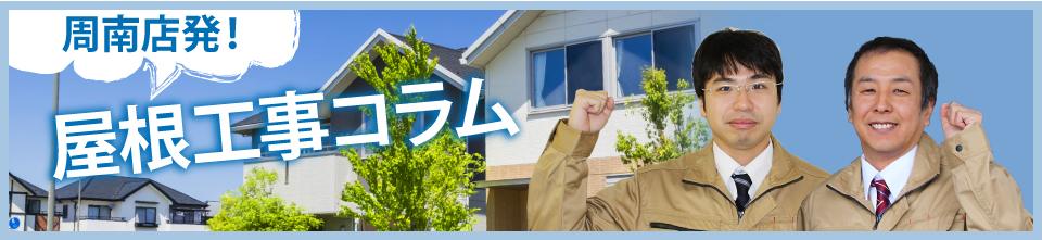 周南市、下松市、光市やその周辺エリアの屋根工事コラム