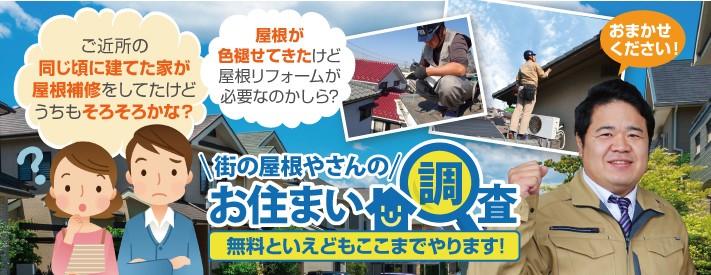 屋根の無料点検は街の屋根やさん周南店へ