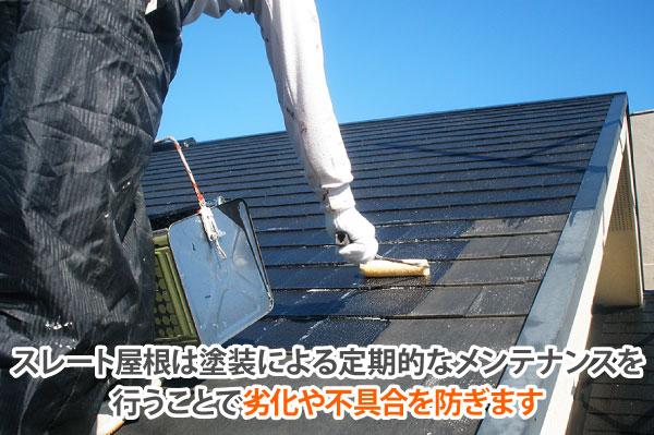 スレート屋根は塗装によるメンテナンスが必要です